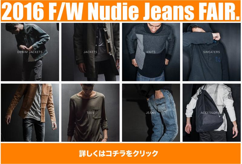 http://nix-c.blogspot.jp/2016/08/2016-fw-nudie-jeans-fair.html