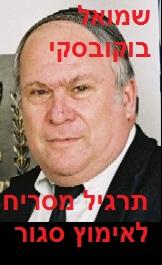 שופט שמואל בוקובסקי - תרגיל מסריח לאימוץ סגור