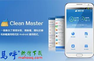 金山清理大師 APK / APP Download,Clean Master 手機系統清理工具,Android APP