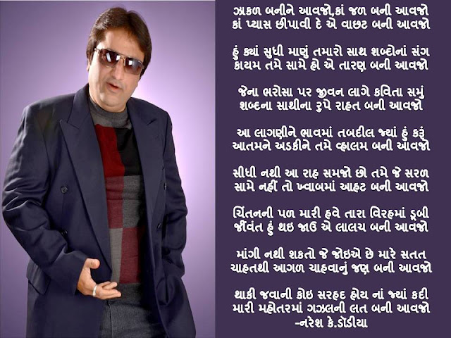 झाकळ बनीने आवजो,कां जळ बनी आवजो Gujarati Gazal By Naresh K. Dodia