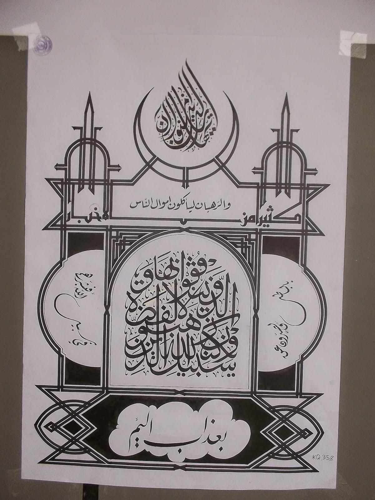 86 Gambar Sketsa Bingkai Kaligrafi Terbaru Duniasket