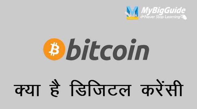 MyBigGuide - माय बिग गाइड : What is Digital Currency (Bitcoin) in Hindi - क्या है डिजिटल करेंसी बिटकॉइन