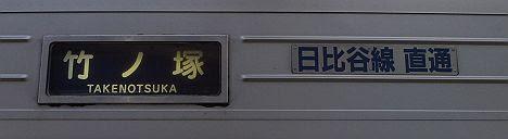 東京メトロ日比谷線 東武伊勢崎線直通 普通 竹ノ塚行き5 東武20000系