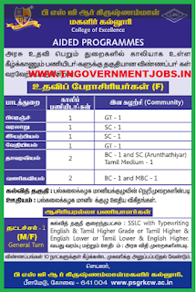 psgkcw-coimbatore-recruitment-notification-2018-tngovernmentjobs