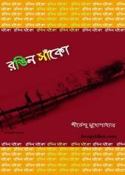Rangin Sanko by Shirshendu Mukhopadhyay