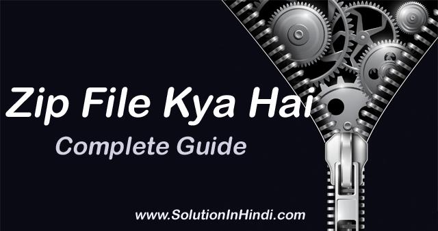 zip kya hai - www.solutioninhindi.com