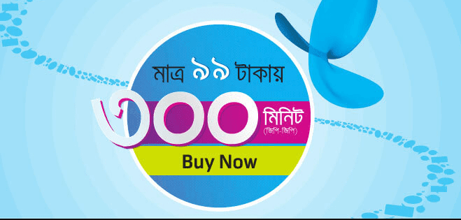 জিপি 300 মিনিট । GP 300 minutes at 99 tk | gp minute pack