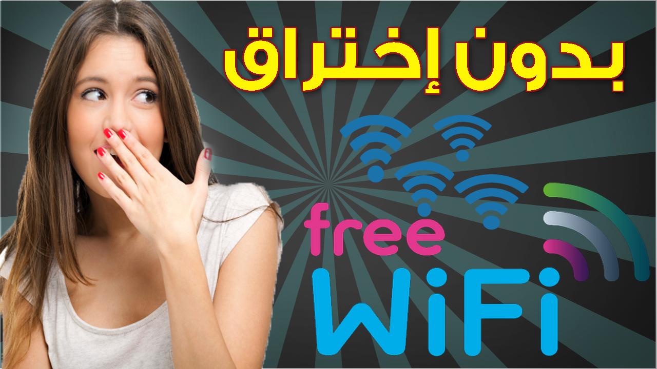 تهكير شبكات wifi