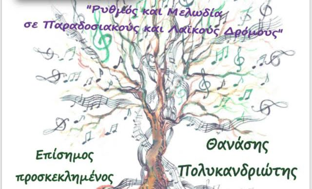 """""""Ρυθμός και Μελωδία"""" με τον Θανάση Πολυκανδριώτη στο Άργος από το Μουσικό Σχολείο Αργολίδας"""