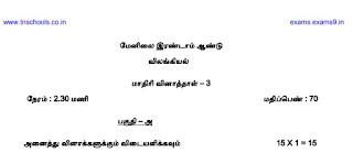 Plus two tnscert government official model question paper 2018 Zoology Tamil Medium