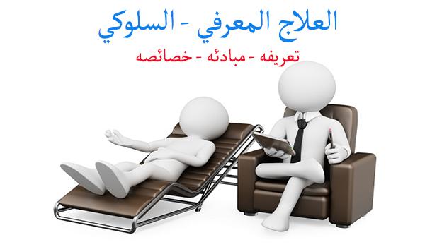 العلاج المعرفي السلوكي تعريفه  مبادئه و خصائصه pdf