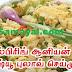 ஸ்பிரிங் ஆனியன் – கேஷ்யூ புலாவ் செய்முறை / Spring Union - Cashew Pulau Recipe !