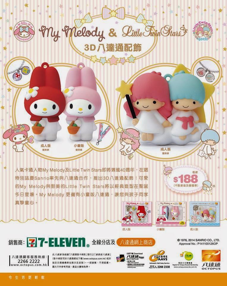 林公子生活遊記: My Melody & Little Twin Stars 3D 八達通配飾 小童 成人 八達通 只需$188 7-11 發售