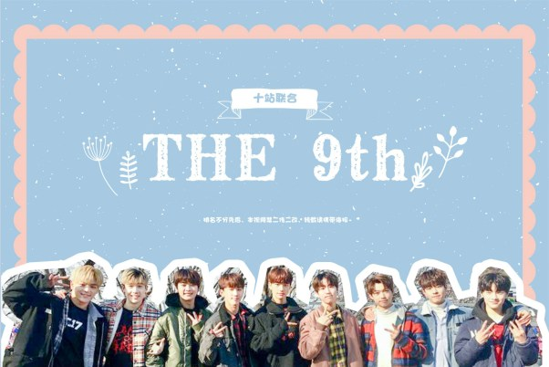 Stray Kids 第9區域 (The 9th)