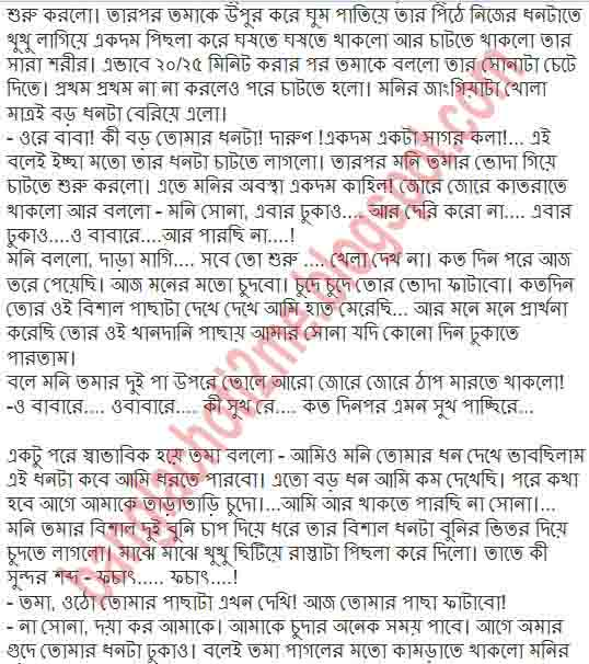 Porno imagen Bangla con choti