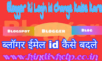 Blogspot-login-id-change-kaise-kare-logo