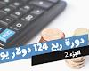 دورة تحقيق 124 دولار يوميا من الإنترنيت ( الجزء 2 )
