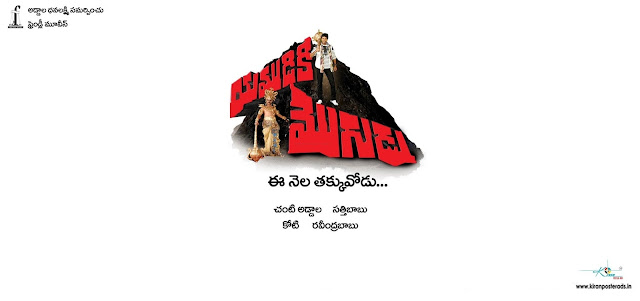 Nara Rohit Balakrishnudu Movie First Look Ultra Hd Posters: Prince Downloads: Yamudiki Mogudu First Look Logo Poster HD