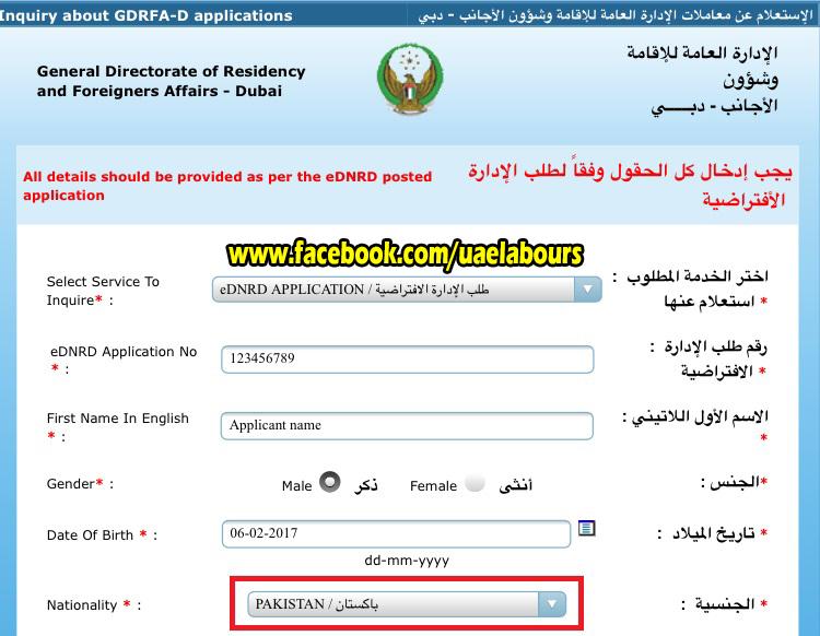 UAE visit visa status online check