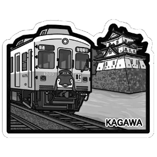 gotochi postcard ligne Takamastu-Kotohira