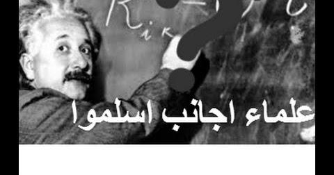 علماء اسلموا بسبب بحوثهم