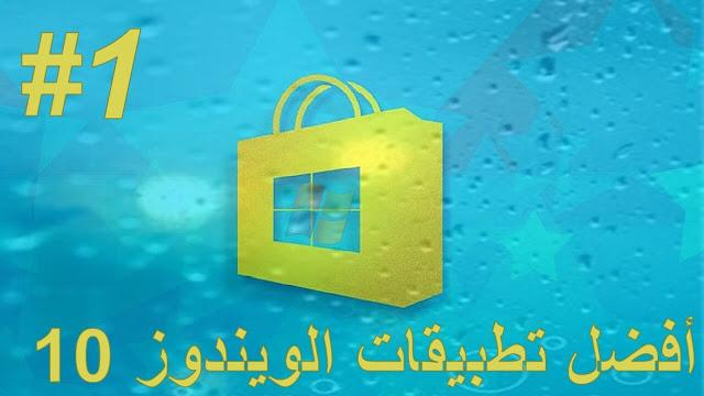 متجر الويندوز 10 أفضل برامج الويندوز 10