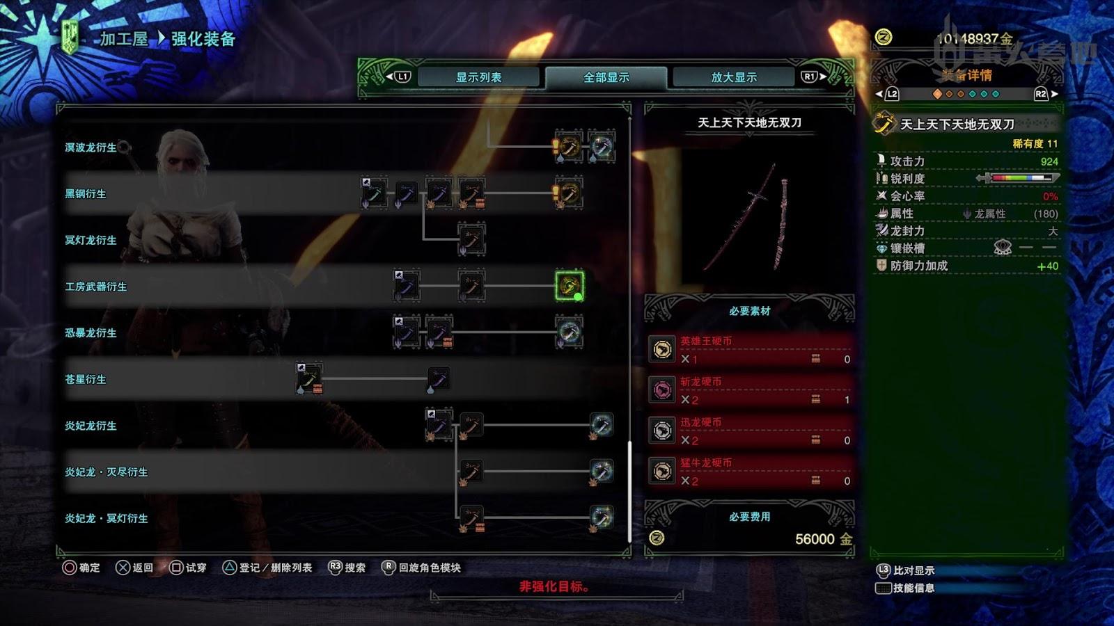 mhw Iceborne 強化天上天下無雙刀指南 - 魔物獵人 世界 Monster Hunter World 遊戲世界