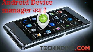 TecHindiMe-what-is-android-device-manager-in-hindi