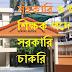 Assistant Teacher's  & Junior School Teacher's Jobs Circular in Bangladesh
