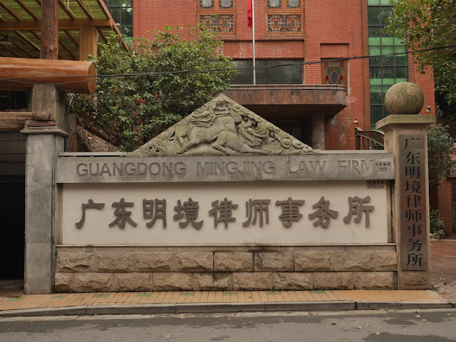 ornate sign for the Guangdong Mingjing Law Firm (广东明境律师事务所)