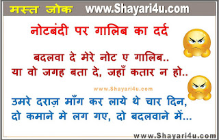 Funny Mirja Galib Shayari on Note Baan in India
