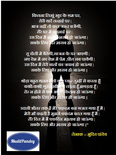 Quotes Hindi Poems Hindi Kavita Hindi Poetry Shayari Sansar