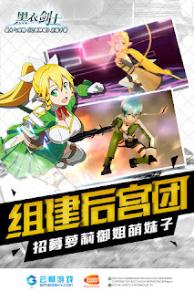 Sword Art Online Black Swordman Apk For Android