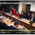 Video: 4η Συνεδρίαση Δημοτικού Συμβουλίου -- 1ο μέρος