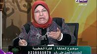 برنامج فقه المرأة مع سعاد صالح الخميس 22-12-2016