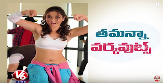 Tamannaah H0t Workouts For Bahubali 2 The Conslusion | Tollywood Gossips