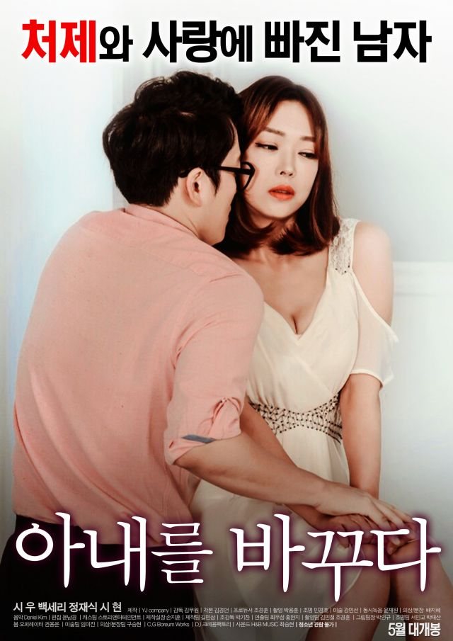 Swapping Wives (2017) 아내를 바꾸다 [korea 18+]