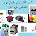 تحميل كتاب دوائر التحكم الكهربائي الصناعي الجزء الاول.pdf