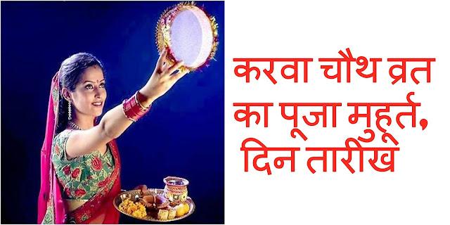 करवा चौथ: कितनी देर रहेगा पूजा का मुहूर्त और कब होगा चंद्रोदय