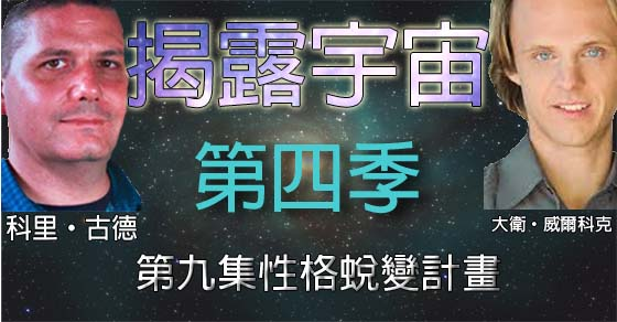 揭露宇宙:第四季,第九集:性格蛻變計畫