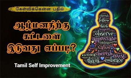Universal Laws Tamil – Aalmanadhu