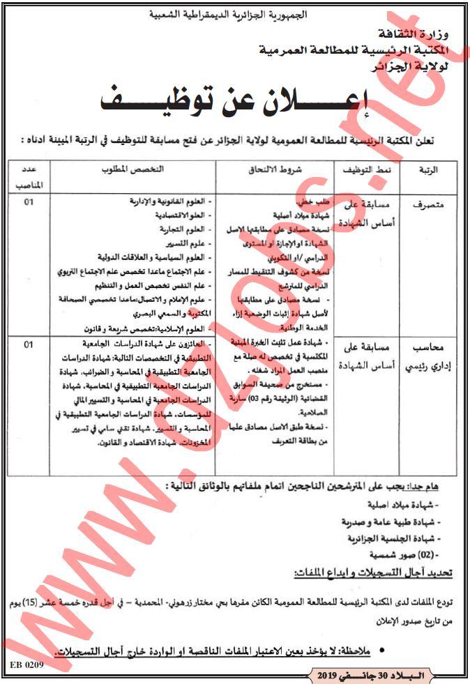 إعلان توظيف في المكتبة الوطنية للمطالعة العمومية لولاية الجزائر جانفي 2019