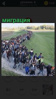 происходит миграция населения, большое количество людей идет