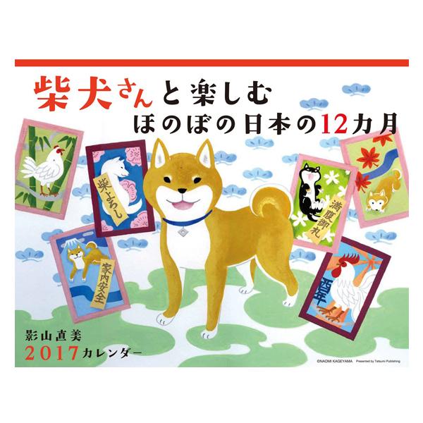 柴犬さんと楽しむほのぼの日本の12ヵ月