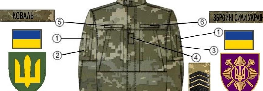 Нові нашивки військовим видадуть за кошти Міноборони
