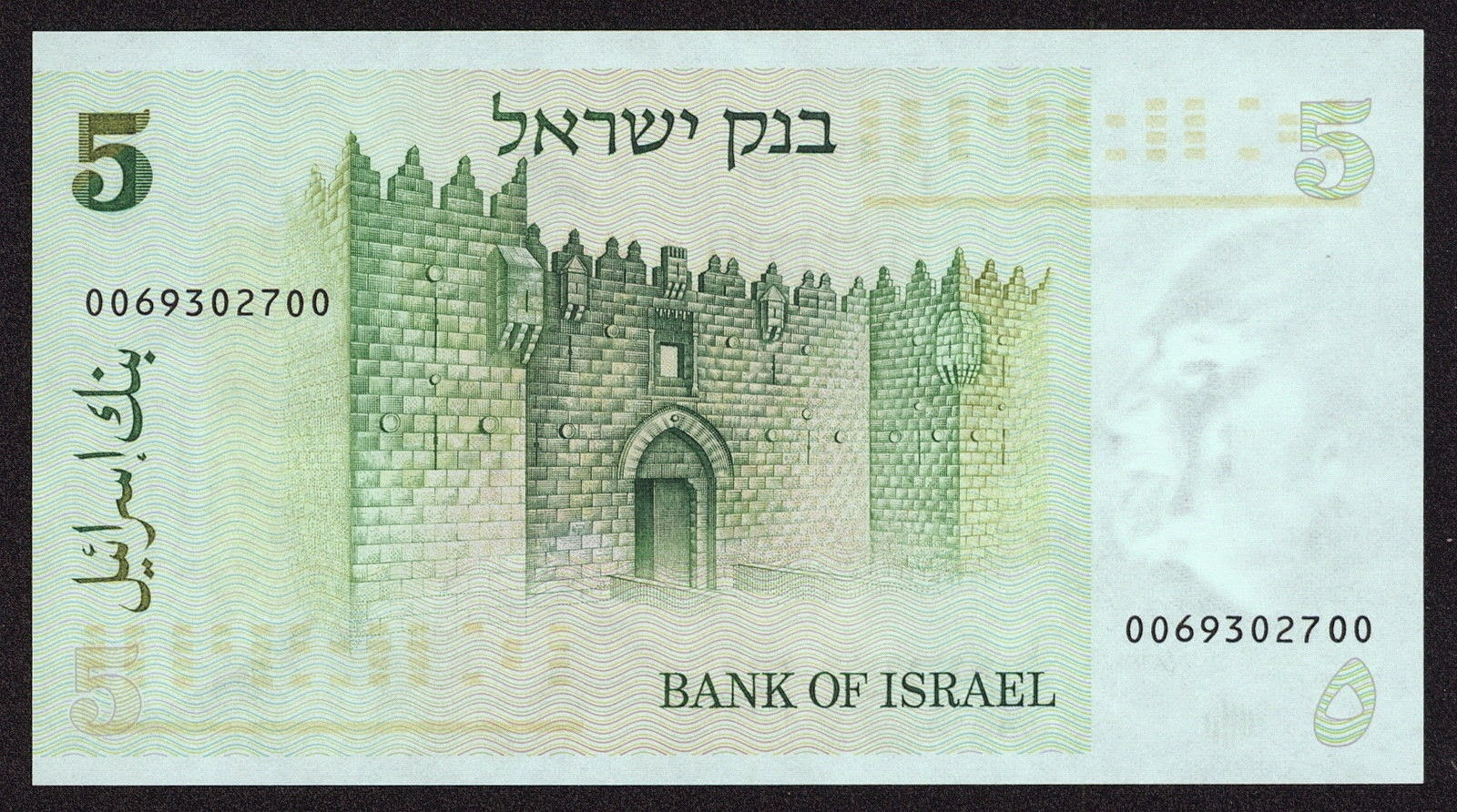 Israeli currency money 5 Sheqalim banknote 1978 Damascus Gate in the Old City of Jerusalem
