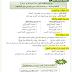 مذكرة عربي للثالث الاعدادي الازهري ترم ثان 2018