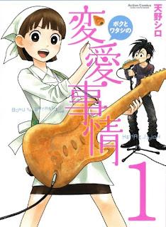 ボクとワタシの変愛事情 第01巻 [Boku to Watashi no Henai Jijou vol 01]
