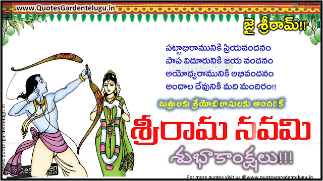 Telugu 2016 Happy Srirama Navami Greetings Wishes Quotes Images