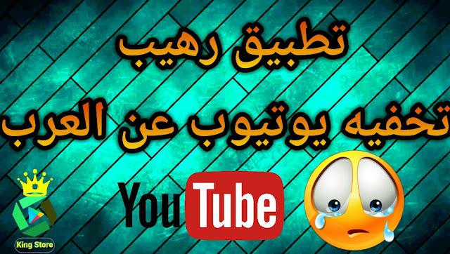 تطبيق رهيب تخفيه يوتيوب عنا نحن العرب 😢